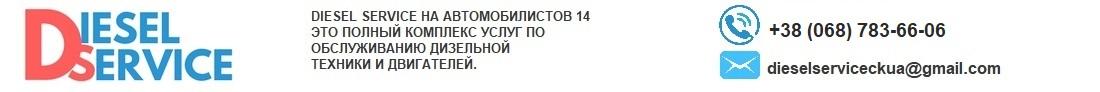 http://diesel-service.ck.ua